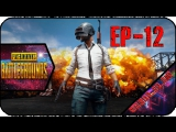 PlayerUnknown's Battlegrounds [EP-12] - Стрим - Отряд самоубийц