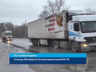ГТРК ЛНР.В столицу ЛНР прибыл 61-й гуманитарный конвой МЧС РФ. 28 февраля 2017.