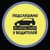 Подслушано у водителей | Сергиев Посад