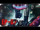Prey [EP-07] - Стрим - Пеномет и его истории о жизни