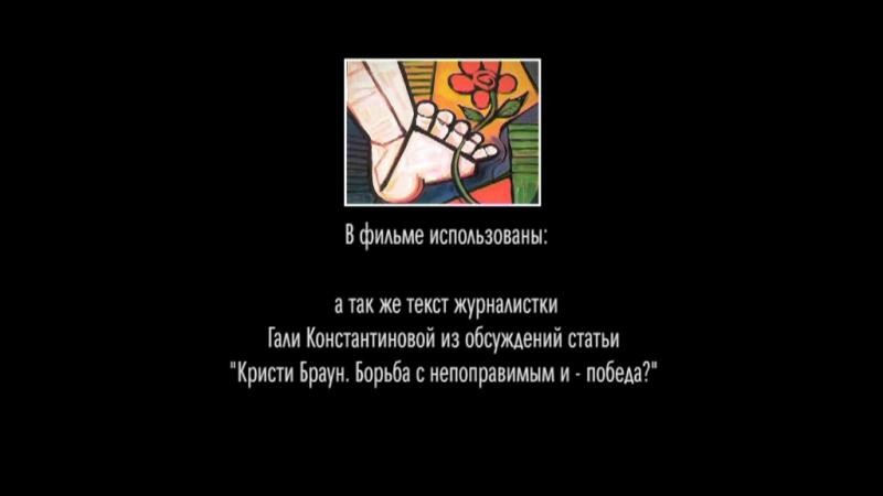 Моя левая нога. История продолжается... Художник Тарунтаев В Н. 2012 гDisk (full dvd size_720x576)