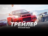 RUS | Трейлер (GAME): «Need For Speed Payback» 2017