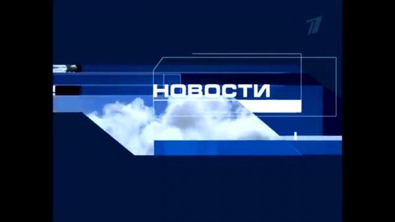 (staroetv.su) Заставка новостей (ОРТ-Первый канал, 08.10.2001-07.09.2003) Другая версия
