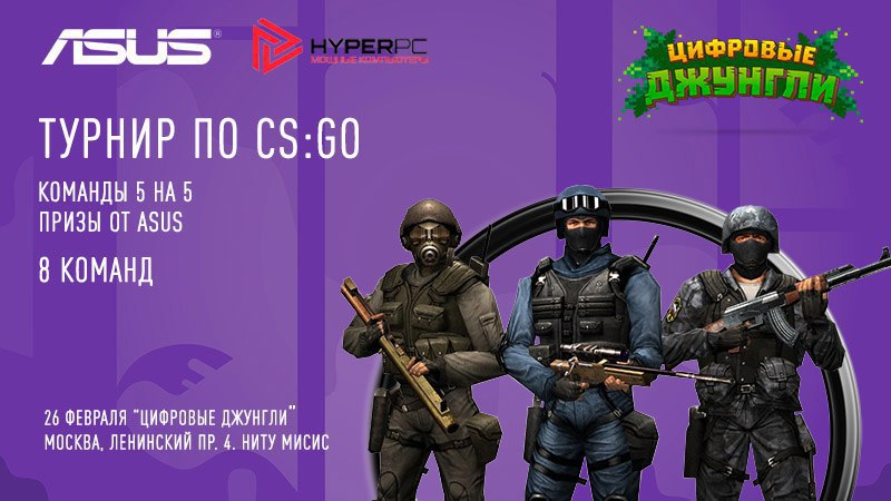 besplatnyi_turnir_po_csgo__hyperpc_powered_by_asus_-_moskva