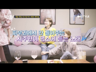 170221 Seohyun Home/How About Living Alone? Ep. 3 Preview