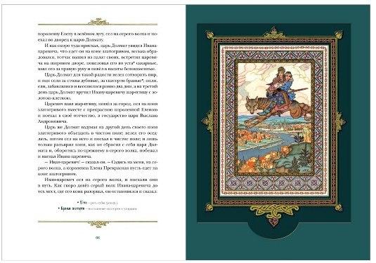красивые сказки для детей купить книгу