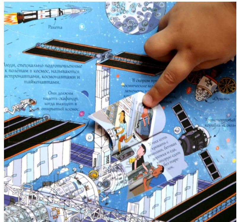 Купить книгу о космосе подарок ребенку