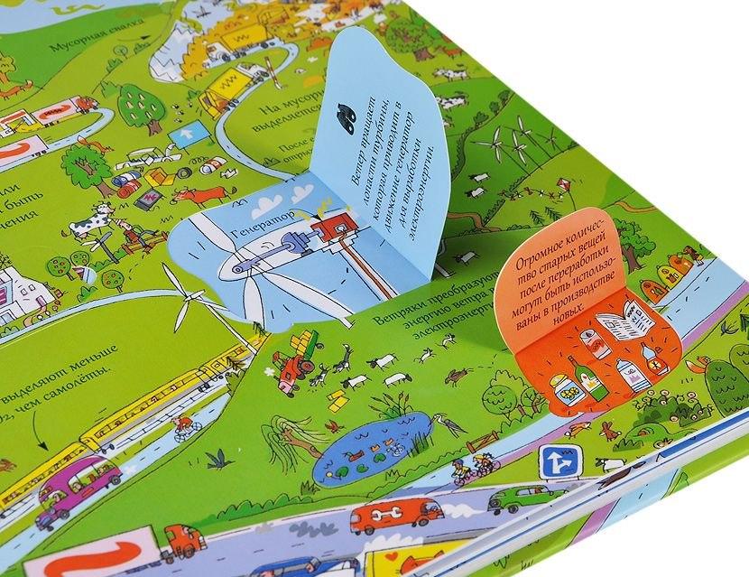экология для детей книга
