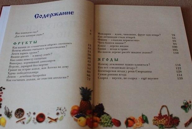 книга о фруктах и деревьях о детей интересно