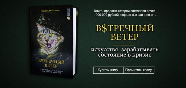 Друзья, наверняка вы уже слышали о книге 'Встречный Ветер' Владимира К