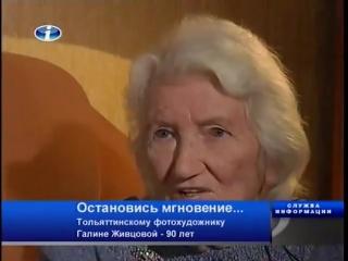ВАЗ ТВ_Живцова Г.Ф.90