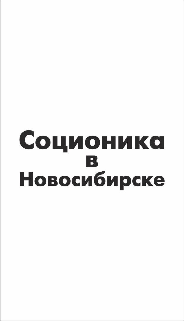 Афиша Новосибирск Соционика в Новосибирске