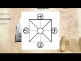 Аудиокнига АллатРа. с.339-345. Работа Левой, Задней, Передней сущности в медитации