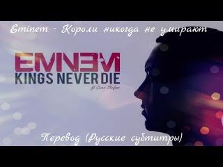 Eminem - King Never Die (Короли никогда не умирают) (Русские субтитры / перевод / rus sub)