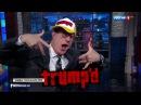 Американский комик показал реальную Россию и ток-шоу взлетело на вершину рейтингов