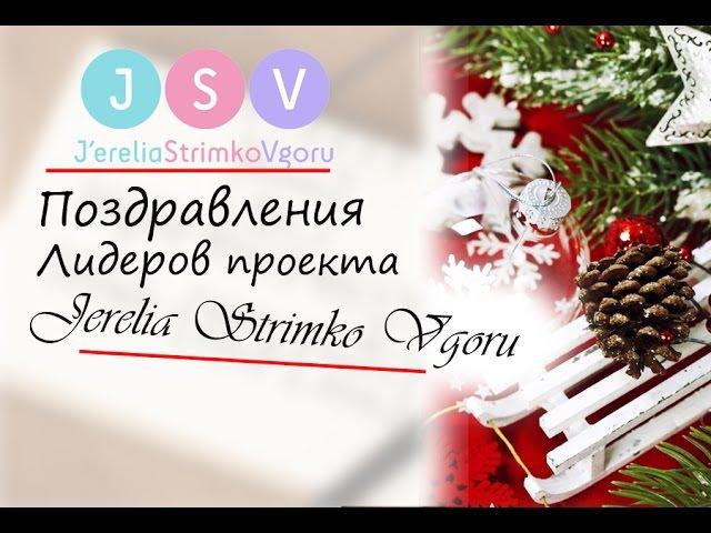 Jerelia Джерелия Поздравления Лидеров Jerelia Strimko Vgoru