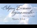 Секрет Божьего водительства Прит 3 5 6 Тимур Расулов 03 09 17
