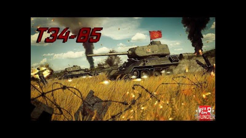 WAR THUNDER- Т34-85 РВЁТ РАНДОМ?!