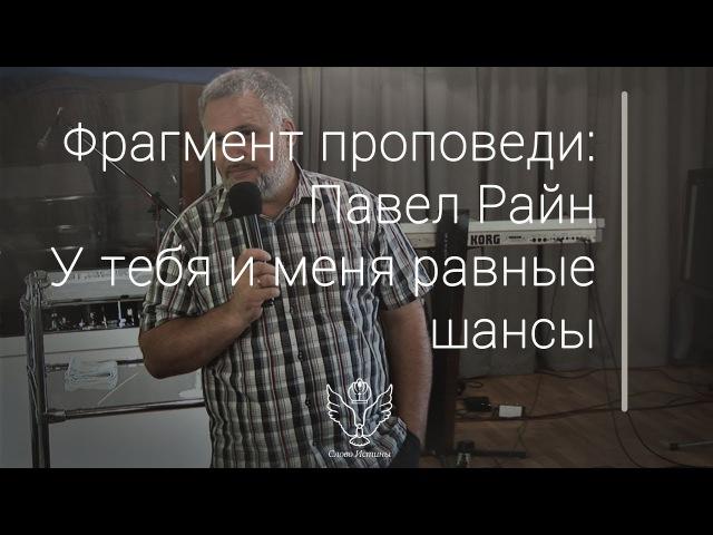 Павел Райн - У тебя и меня равные шансы