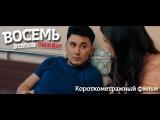 Восемь Этапов Любви (Короткометражный Фильм 2017)
