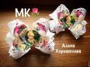 Бантики из лент и кружева Феи МК Канзаши Алена Хорошилова tutorial DIY