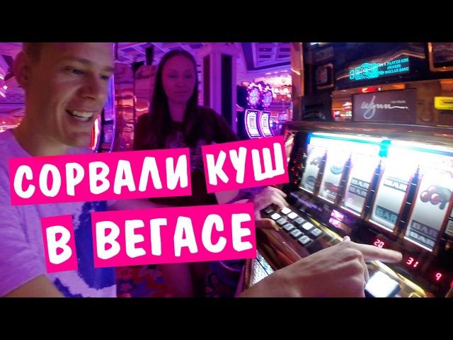 СОРВАЛИ КУШ В КАЗИНО ЛАС-ВЕГАСА