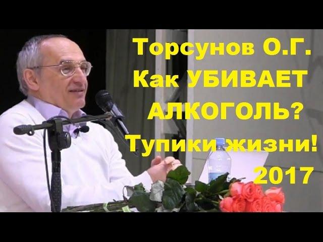 Торсунов О.Г. Как УБИВАЕТ АЛКОГОЛЬ? Тупики жизни!