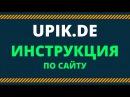 Инструкция по сайту UPIK DE ( СССР Правительство Краснодарского края)