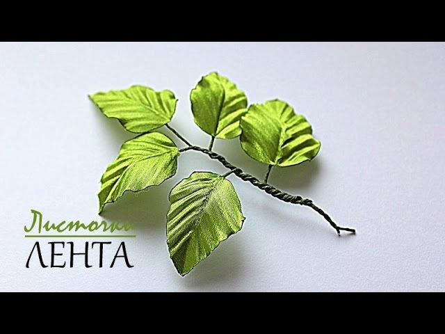 🌿 Зелёный Листочек для Цветов из Ткани Листочки Видео 🌿 Green Leaf for Flowers Fabric
