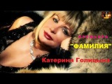 Катерина Голицына - Фамилия (Премьера 2017 )