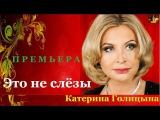 Катерина Голицына - Это не слёзы  (Премьера 2017)
