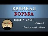ВЕЛИКАЯ БОРЬБА. 08. Лютер перед сеймом