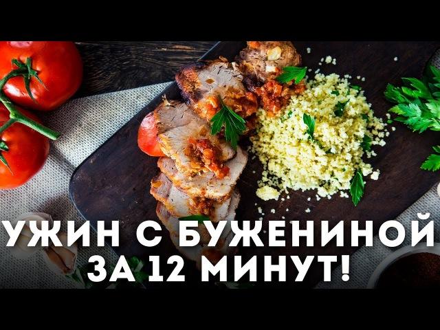 Ужин с бужениной за 12 минут [Мужская Кулинария]
