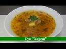 Суп ХАРЧО Как приготовить вкусный суп