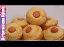 ЗАКУСОЧНЫЕ БУЛОЧКИ мини КОРН ДОГИ в духовке ВКУСНО И НЕОБЫЧНО | mini corn dog muffins RECIPE