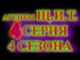 Агенты Щ.И.Т.а 4 СЕЗОН 4 СЕРИЯ - ОБЗОР: ПРОТИВОСТОЯНИЕ \ БПС КОУЛСОНА И ПРИЗРАЧНОГО ГОНЩИКА