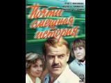 Почти смешная история  КиноПоиск