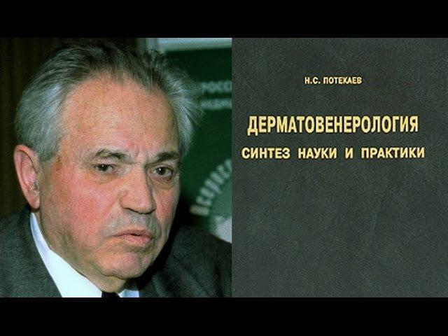 Псориаз, экзема, себорея. Академик Н.С.Потекаев © Psoriasis. N.Potekaev