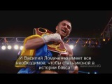 Хопкинс о P4P-амбициях Ломаченко (СУБТИТРЫ) Hopkins Tricks of The Trade - LOMACHENKO jgrbyc j p4p-fv,bwbz kjvfxtyrj (ce,nbnhs)