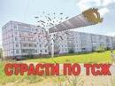 Страсти по многодомным ТСЖ в ООО УК Мой город г. Белебея