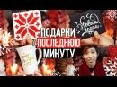 DIY Подарки на НОВЫЙ ГОД В ПОСЛЕДНЮЮ МИНУТУ