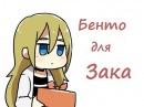 ஐ Бенто для Зака ஐ (Ангел Кровопролития/Satsuriku no Tenshi)