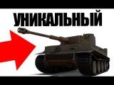 СЕКРЕТНЫЙ СПОСОБ ПОЛУЧИТЬ УНИКАЛЬНЫЙ Tiger 131