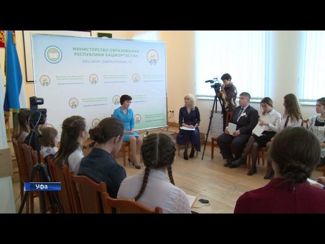 Уфимские школьники встретились с министром образования республики Гульназ Шаф...