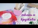 Метод Мари Кондо Как хранить ткань и кружево