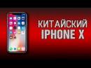 Китайский iPhone X - где купить по низкой цене? 100% как оригинал!