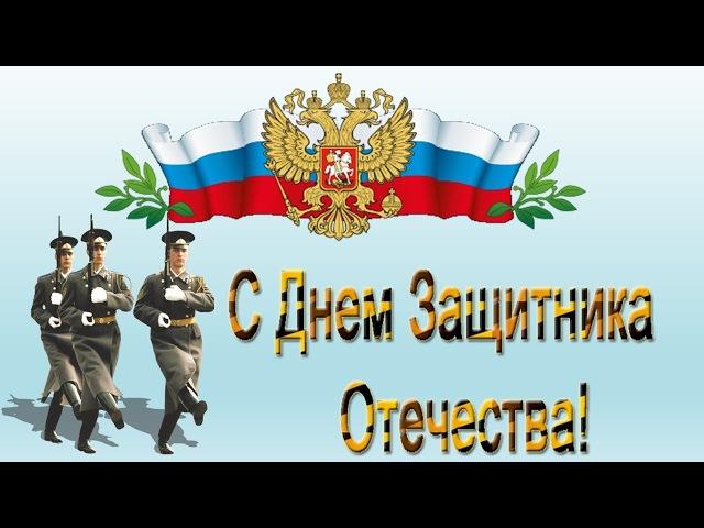 Поздравляю с 23 февраля Красивое поздравление с Днём Защитника Отечества