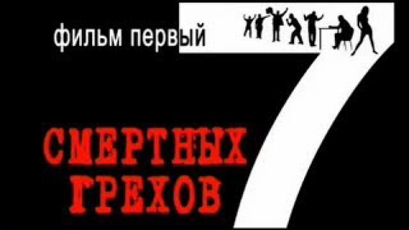 Семь смертных грехов. 1 Часть (Россия, 2010)