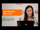 Анна Магиева Пайплайн разработки UX flow и UI для мобильных казуальных игр Запуск нового проекта
