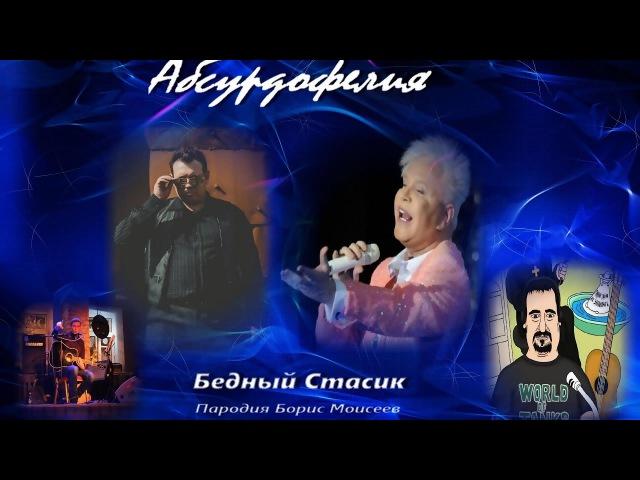Абсурдофелия Бедный Стасик Гнилой Район гротеск Борюля Моисеев Чёрный бархат